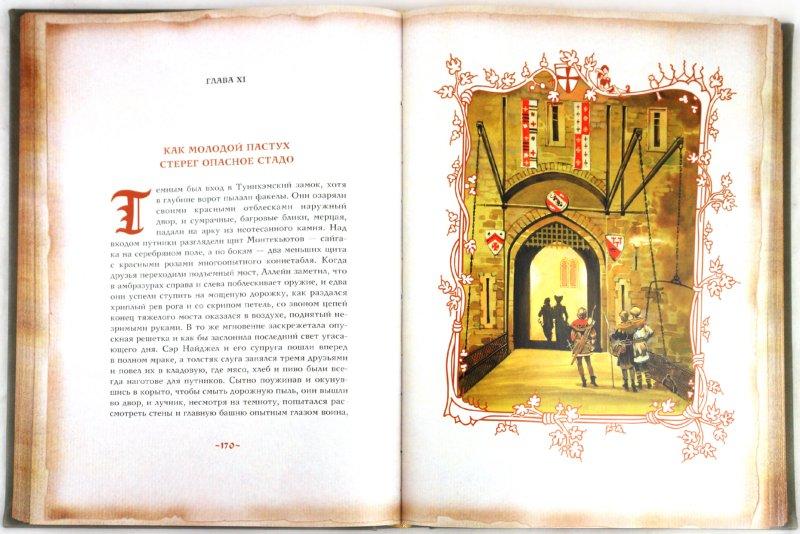 Иллюстрация 1 из 48 для Белый отряд - Артур Дойл | Лабиринт - книги. Источник: Лабиринт