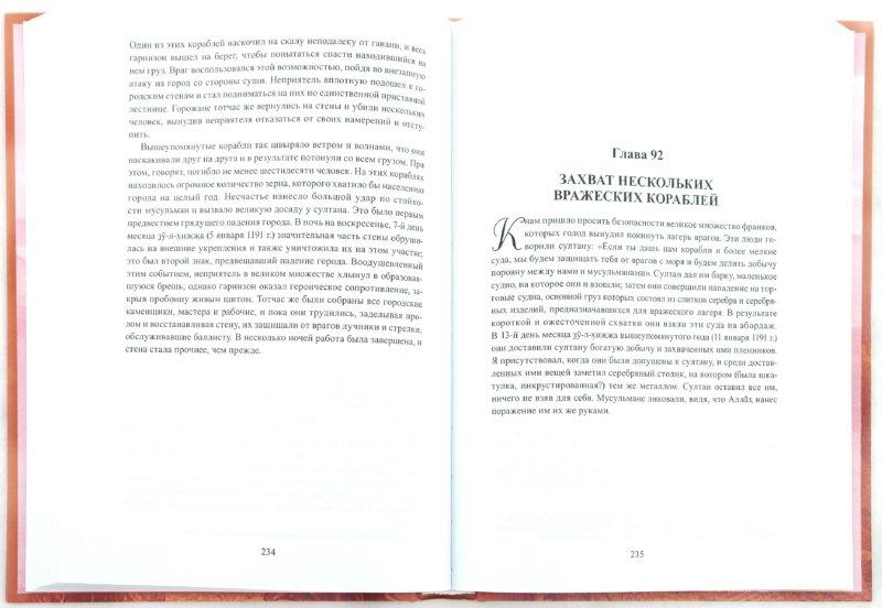 Иллюстрация 1 из 5 для Саладин. Победитель крестоносцев - ад-Дин Баха | Лабиринт - книги. Источник: Лабиринт
