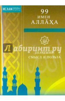 99 имен Аллаха, ISBN 9785885039185, Диля , 978-5-8850-3918-5, 978-5-885-03918-5, 978-5-88-503918-5 - купить со скидкой