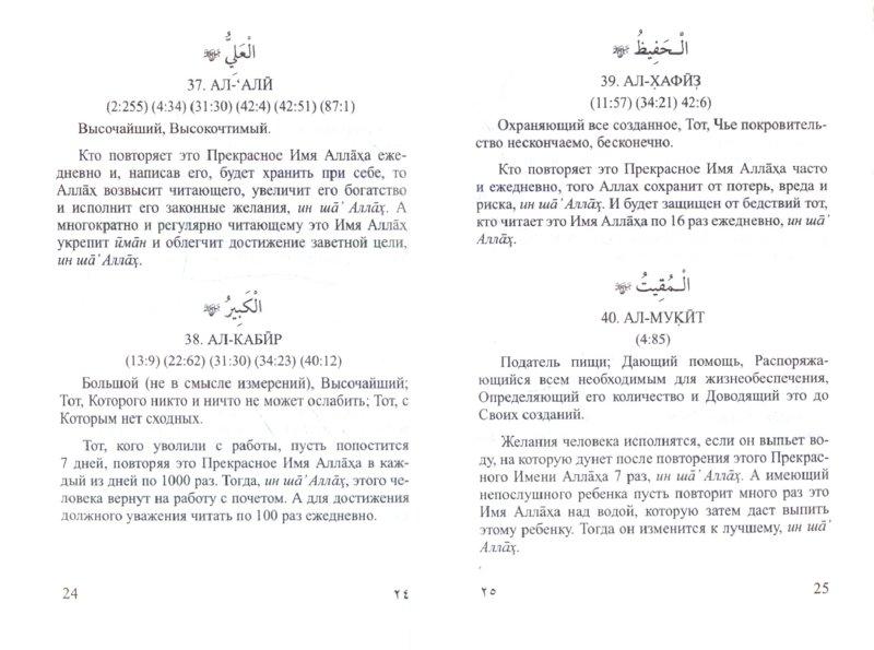 Иллюстрация 1 из 6 для 99 имен Аллаха | Лабиринт - книги. Источник: Лабиринт