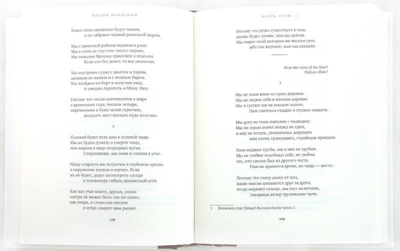 Иллюстрация 1 из 9 для Часть речи - Иосиф Бродский | Лабиринт - книги. Источник: Лабиринт