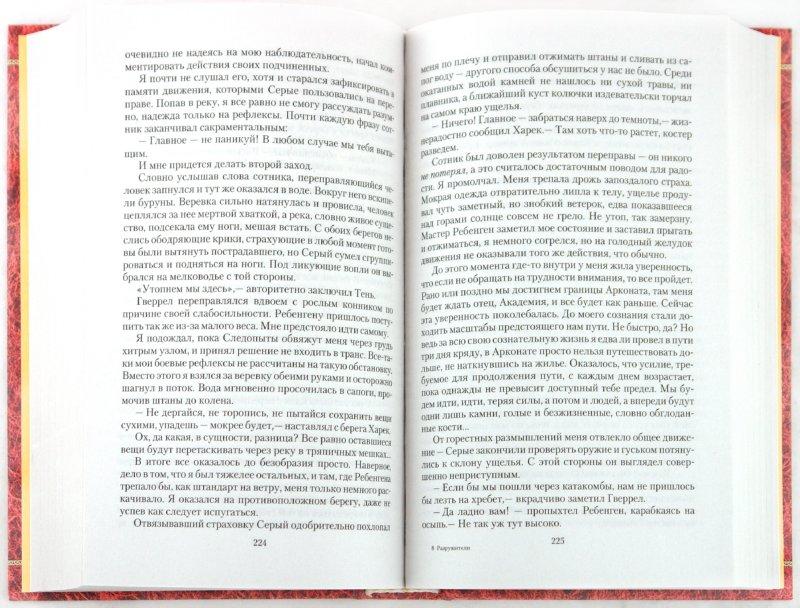 Иллюстрация 1 из 6 для Разрушители - Ирина Сыромятникова | Лабиринт - книги. Источник: Лабиринт