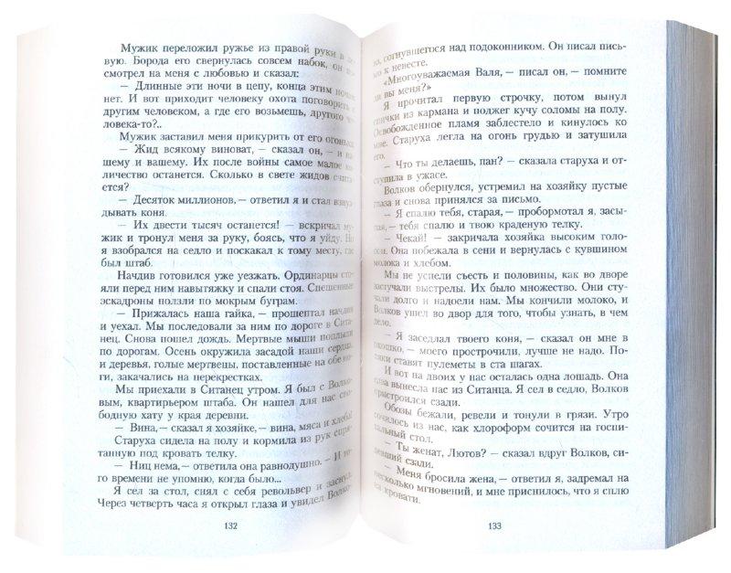 Иллюстрация 1 из 19 для Конармия - Исаак Бабель | Лабиринт - книги. Источник: Лабиринт