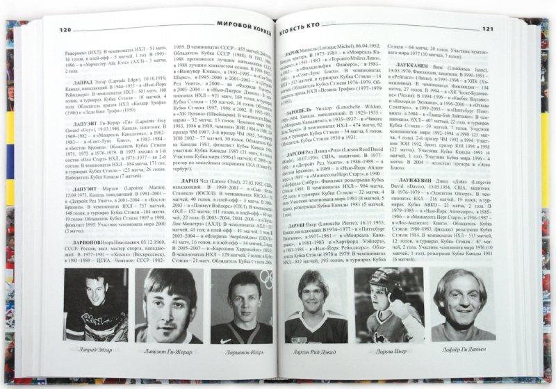 Иллюстрация 1 из 5 для Мировой хоккей: кто есть кто. Полная энциклопедия - Юлий Шамшадинов | Лабиринт - книги. Источник: Лабиринт