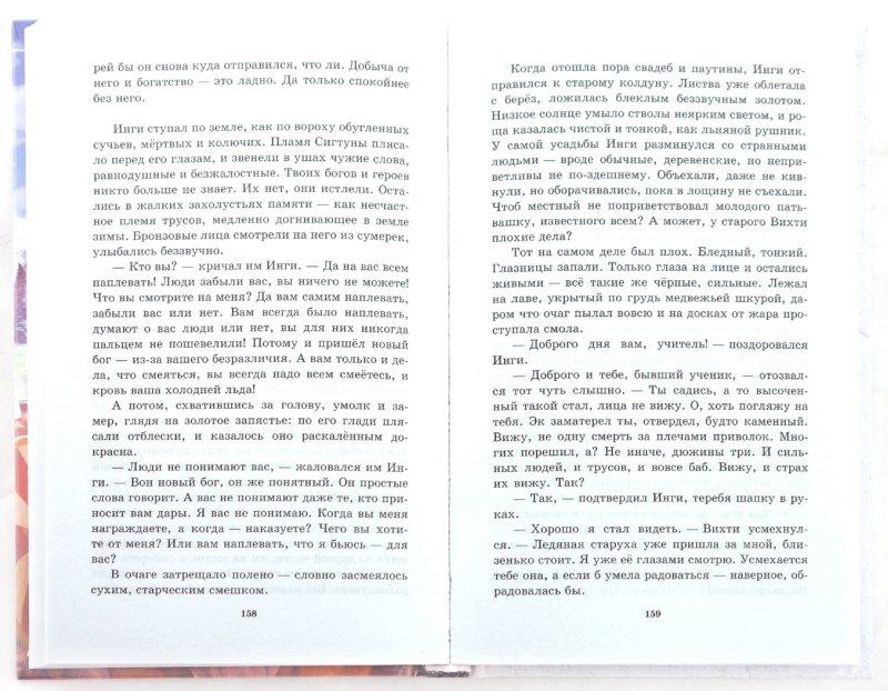 Иллюстрация 1 из 2 для Люди золота - Дмитрий Могилевцев | Лабиринт - книги. Источник: Лабиринт