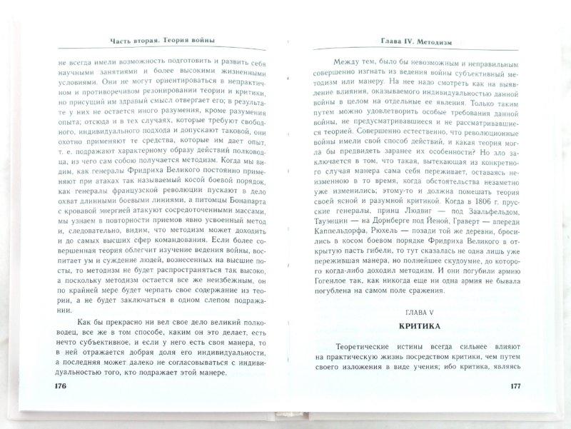 Иллюстрация 1 из 4 для О войне (1-4) - Карл Клаузевиц | Лабиринт - книги. Источник: Лабиринт
