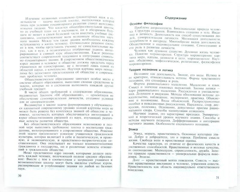 Иллюстрация 1 из 21 для Фундаментальное ядро содержания общего образования. ФГОС | Лабиринт - книги. Источник: Лабиринт