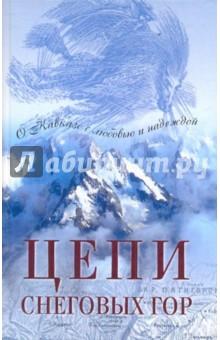 Цепи снеговых гор. Повести писателей Северного Кавказа