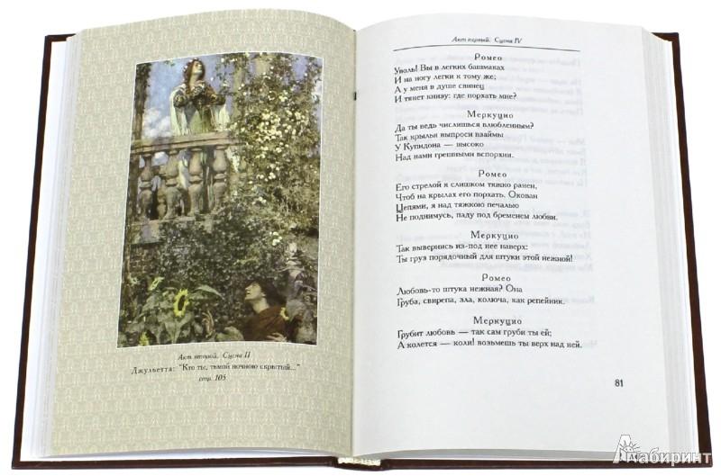 Иллюстрация 1 из 17 для Ромео и Джульетта - Уильям Шекспир | Лабиринт - книги. Источник: Лабиринт
