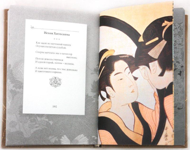 Иллюстрация 1 из 32 для Японская лирика | Лабиринт - книги. Источник: Лабиринт