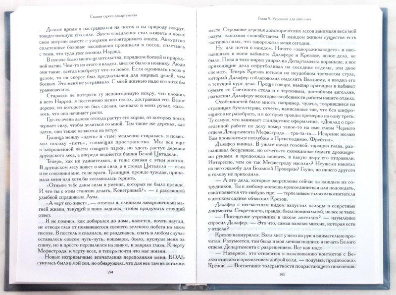 Иллюстрация 1 из 4 для Сказки Серого департамента - Мария Моносова | Лабиринт - книги. Источник: Лабиринт