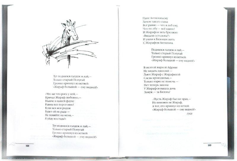 Иллюстрация 1 из 6 для Не боялся ни слова, ни пули... - Владимир Высоцкий   Лабиринт - книги. Источник: Лабиринт