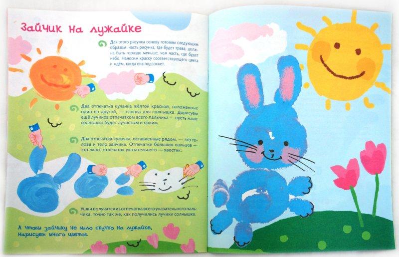 Иллюстрация 1 из 14 для Детское творчество. Рисуем пальчиками - Т. Давыдова | Лабиринт - книги. Источник: Лабиринт