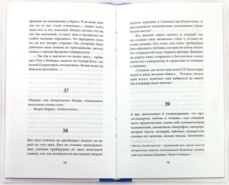 Иллюстрация 1 из 12 для Как роман - Даниэль Пеннак | Лабиринт - книги. Источник: Лабиринт