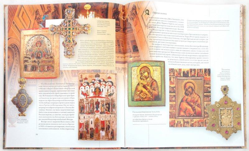Иллюстрация 1 из 18 для Русские иконы | Лабиринт - книги. Источник: Лабиринт