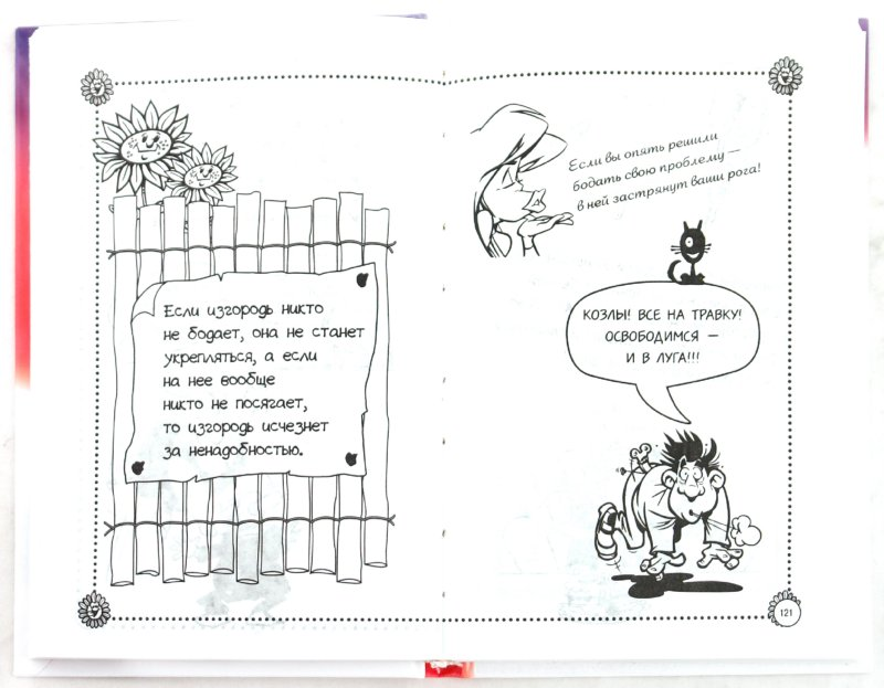 Иллюстрация 1 из 23 для 320 правильных ответов на ВСЕ вопросы - Мусса Лисси | Лабиринт - книги. Источник: Лабиринт