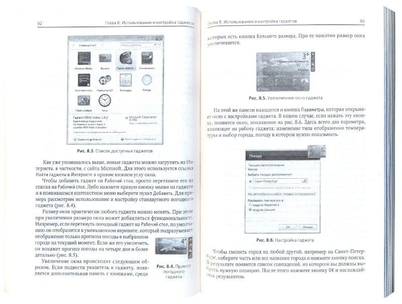 Иллюстрация 1 из 4 для Установка, настройка и восстановление. Windows 7. Начали! - Александр Ватаманюк | Лабиринт - книги. Источник: Лабиринт