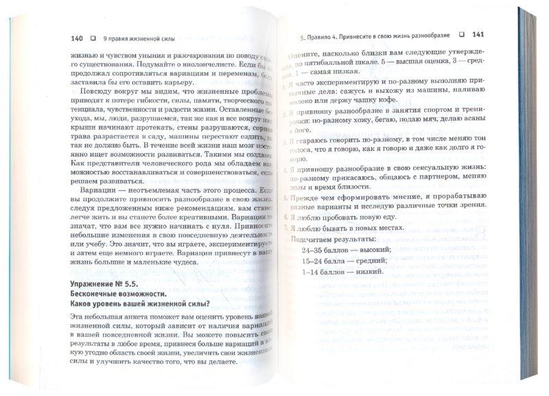 Иллюстрация 1 из 20 для 9 правил жизненной силы - Анат Баниэль | Лабиринт - книги. Источник: Лабиринт