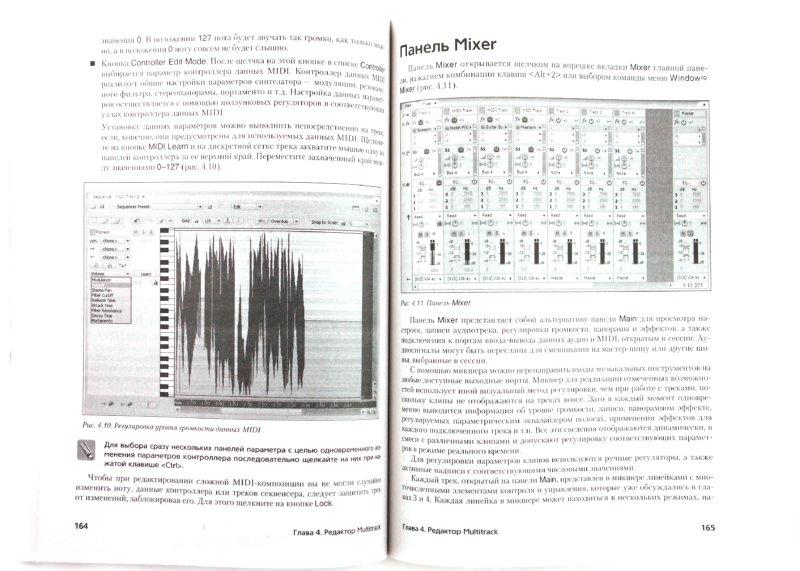 Иллюстрация 1 из 52 для Adobe Audition 3.Создание фонограмм и обработка звука (+CD) - Олег Степаненко | Лабиринт - книги. Источник: Лабиринт