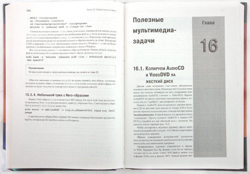 Иллюстрация 1 из 13 для UBUNTU 9. Библия пользователя (+DVD) - Денис Колисниченко   Лабиринт - книги. Источник: Лабиринт
