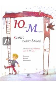 Мориц Юнна Петровна » Крыша ехала домой