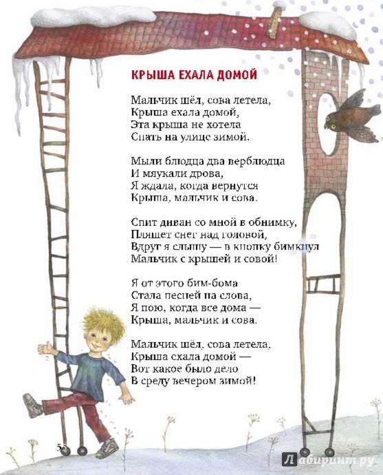 Иллюстрация 1 из 123 для Крыша ехала домой - Юнна Мориц | Лабиринт - книги. Источник: Лабиринт