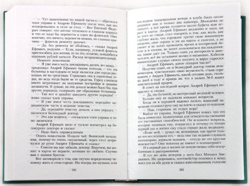 Иллюстрация 1 из 4 для Дуэль - Антон Чехов | Лабиринт - книги. Источник: Лабиринт