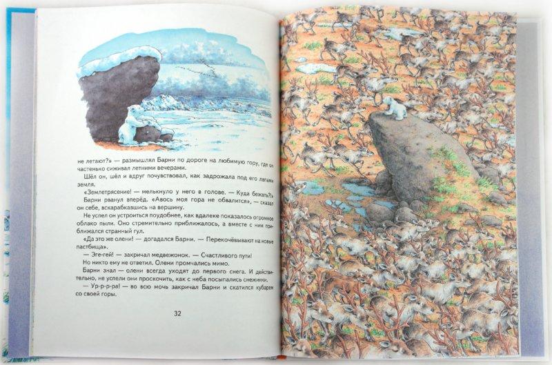 Иллюстрация 1 из 40 для Белый медвежонок Барни и олененок-потеряшка - Беер Де | Лабиринт - книги. Источник: Лабиринт