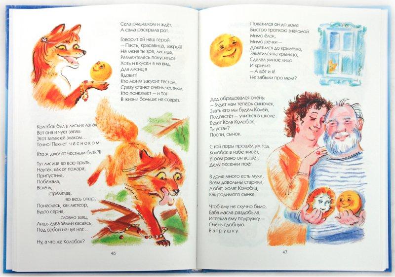Иллюстрация 1 из 59 для Про знакомых, незнакомых, про зверей и насекомых - Захаров, Граблевская | Лабиринт - книги. Источник: Лабиринт