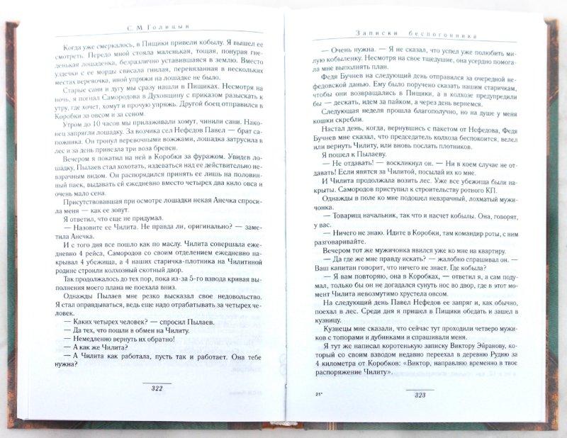 Иллюстрация 1 из 16 для Записки беспогонника - Сергей Голицын | Лабиринт - книги. Источник: Лабиринт