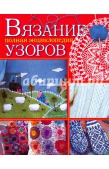 Вязание. Полная энциклопедия узоров
