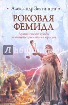 Роковая Фемида. Драматические судьбы российских юристов