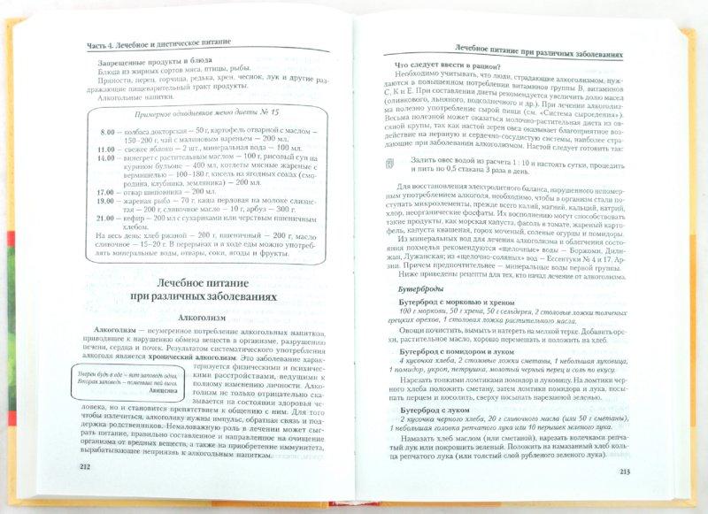 Иллюстрация 1 из 8 для Полная энциклопедия здорового питания   Лабиринт - книги. Источник: Лабиринт