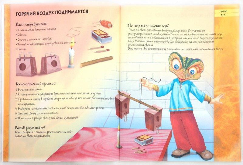 Иллюстрация 1 из 10 для Увлекательные опыты с теплом | Лабиринт - книги. Источник: Лабиринт