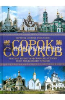 Краткая иллюстрированная история всех московских храмов: В 4-х томах Т. 4: Окраины Москвы от Лабиринт