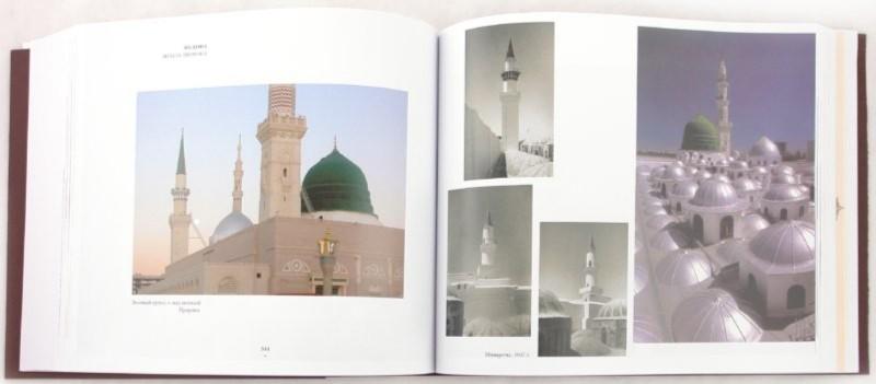 Иллюстрация 1 из 6 для Жизнь пророка Мухаммада в 2-х томах (в футляре) - Ефремова, Ибрагим | Лабиринт - книги. Источник: Лабиринт