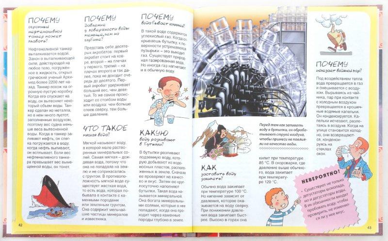 Иллюстрация 1 из 44 для Планета знаний - С. Санье | Лабиринт - книги. Источник: Лабиринт