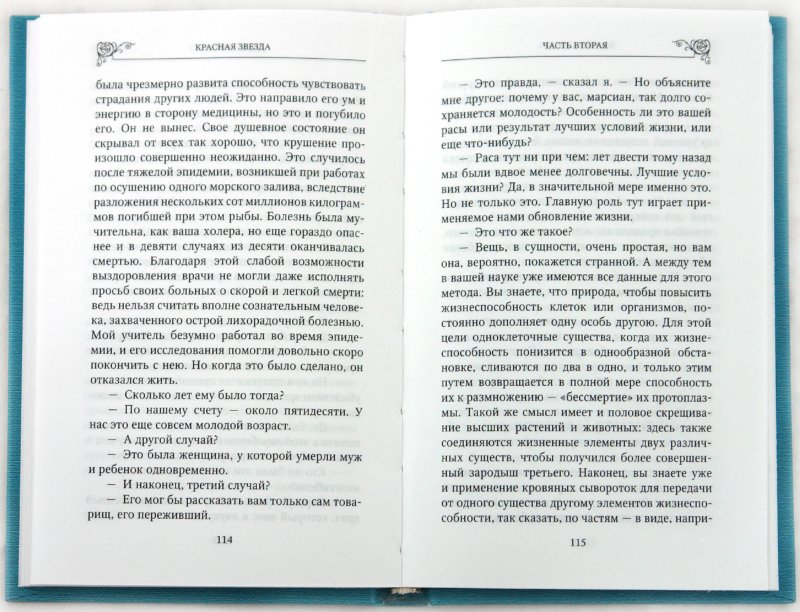 Иллюстрация 1 из 10 для Красная звезда - Александр Богданов | Лабиринт - книги. Источник: Лабиринт