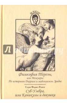 Философия Терезы, или Мемуары: По историям Диррага и мадемуазель Эрадис; Серж Ферне-Ромен...