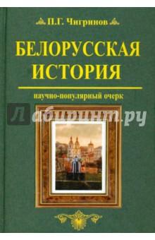 Белорусская история белорусская косметика склады где можно и цены