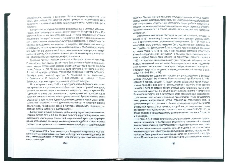 Иллюстрация 1 из 12 для Белорусская история - Петр Чигринов | Лабиринт - книги. Источник: Лабиринт
