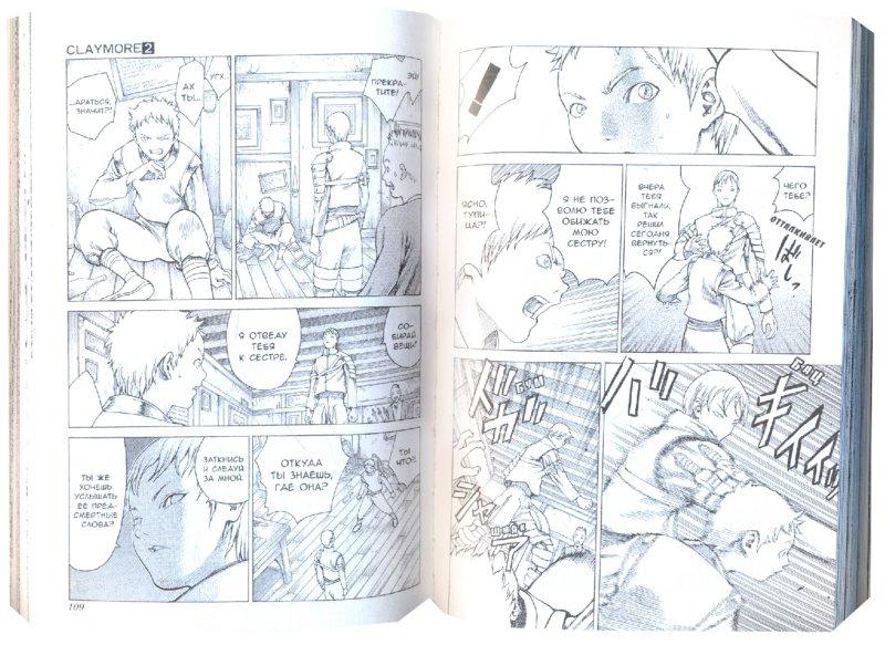 Иллюстрация 1 из 34 для Клеймор. Книга 2. Тьма в святилище - Норихиро Яги | Лабиринт - книги. Источник: Лабиринт