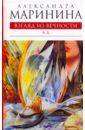 Взгляд из вечности. Книга 3. Ад, Маринина Александра