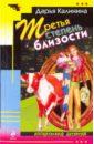 Калинина Дарья Александровна Третья степень близости