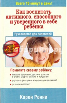 Как воспитать активного, способного и уверенного в себе ребёнка