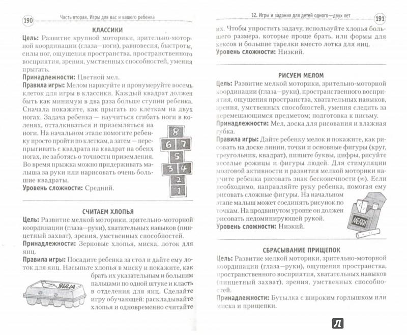 Иллюстрация 1 из 6 для Как воспитать активного, способного и уверенного в себе ребёнка - Карен Ронни | Лабиринт - книги. Источник: Лабиринт