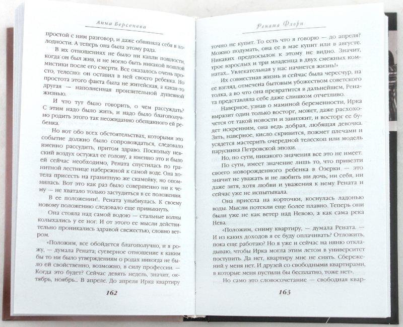 Иллюстрация 1 из 7 для Рената Флори - Анна Берсенева | Лабиринт - книги. Источник: Лабиринт