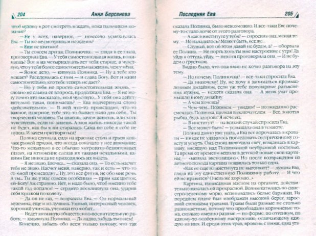 Иллюстрация 1 из 5 для Последняя Ева - Анна Берсенева | Лабиринт - книги. Источник: Лабиринт