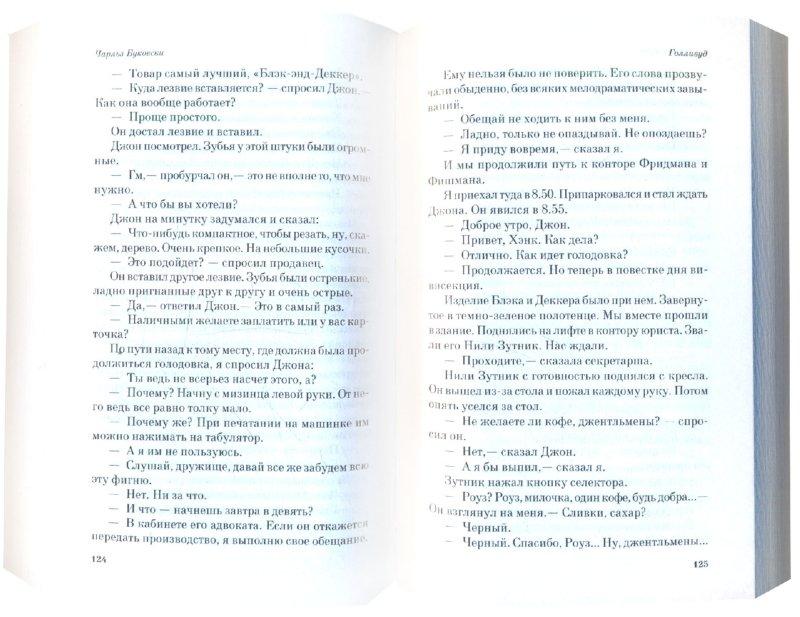 Иллюстрация 1 из 13 для Голливуд - Чарльз Буковски | Лабиринт - книги. Источник: Лабиринт
