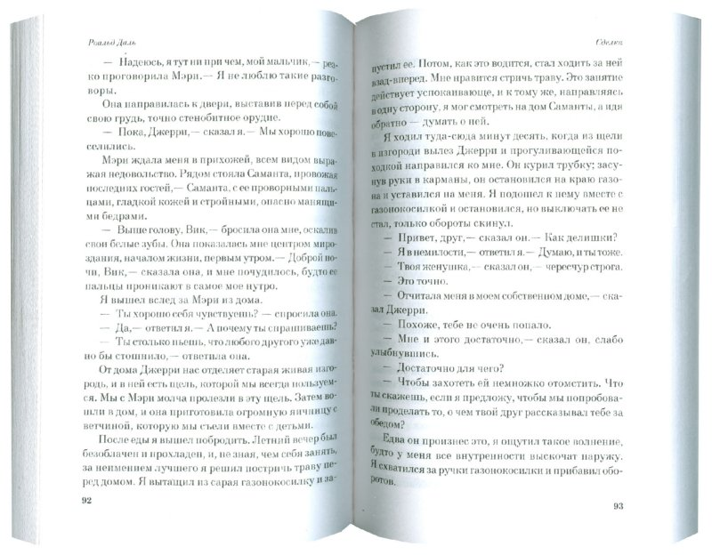 Иллюстрация 1 из 4 для Ночная гостья - Роальд Даль | Лабиринт - книги. Источник: Лабиринт
